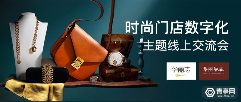 奥本未来受邀参加华丽志交流会,共商疫情下时尚门店的数字化