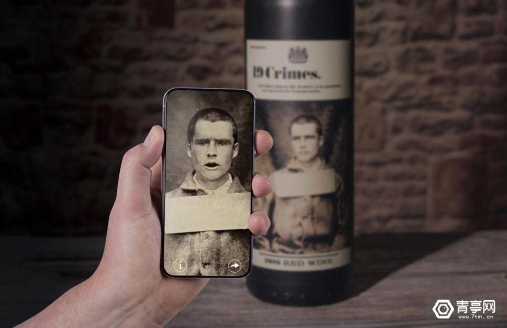美国说唱歌手通过AR广告,为红酒代言