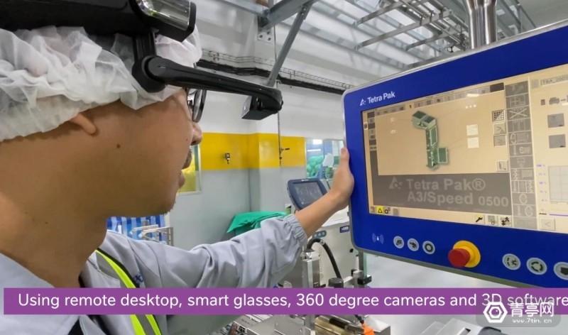 雀巢工厂采用AR远程协助