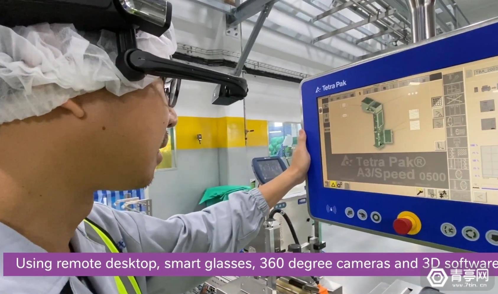 雀巢工厂采用AR远程协助,提升操作效率