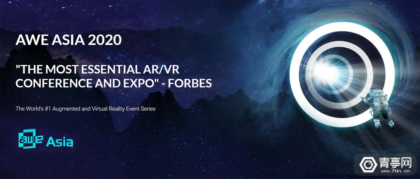 奥本未来亮相AWE Asia 2020,用光场赋能行业数字化升级