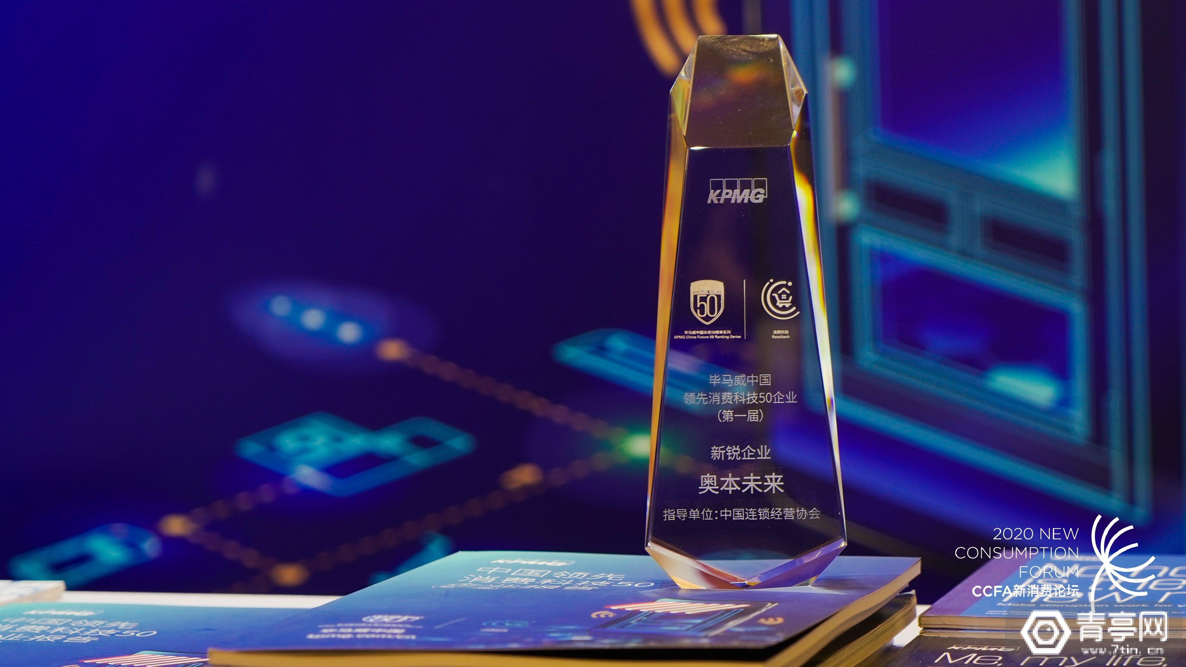奥本未来入选KPMG中国领先消费科技企业50强