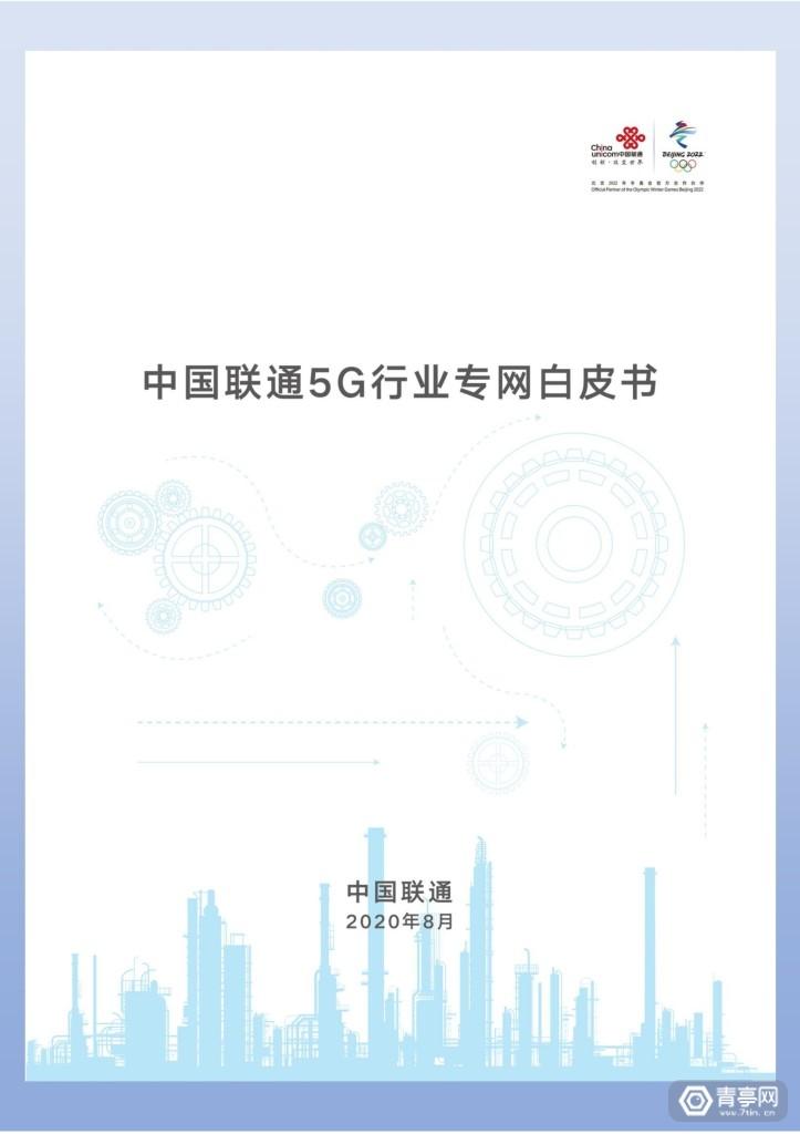 中国联通:5G行业专网白皮书 (1)