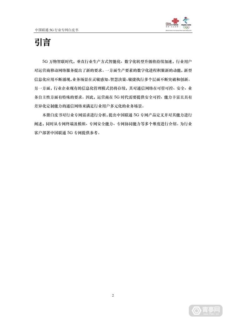 中国联通:5G行业专网白皮书 (3)