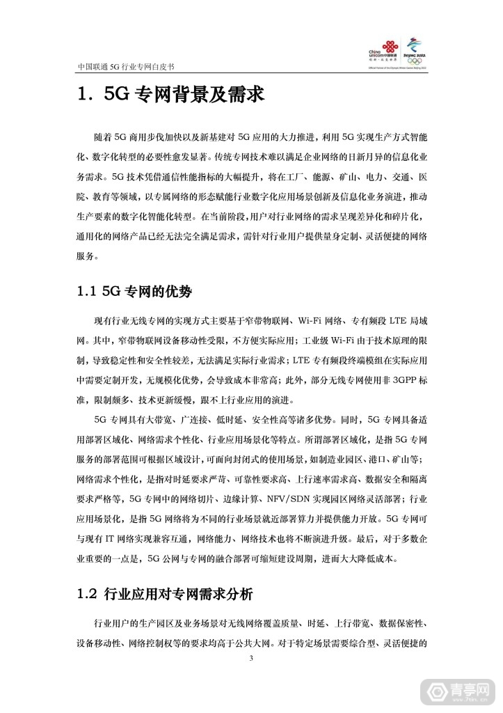 中国联通:5G行业专网白皮书 (4)