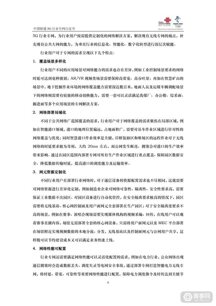 中国联通:5G行业专网白皮书 (5)