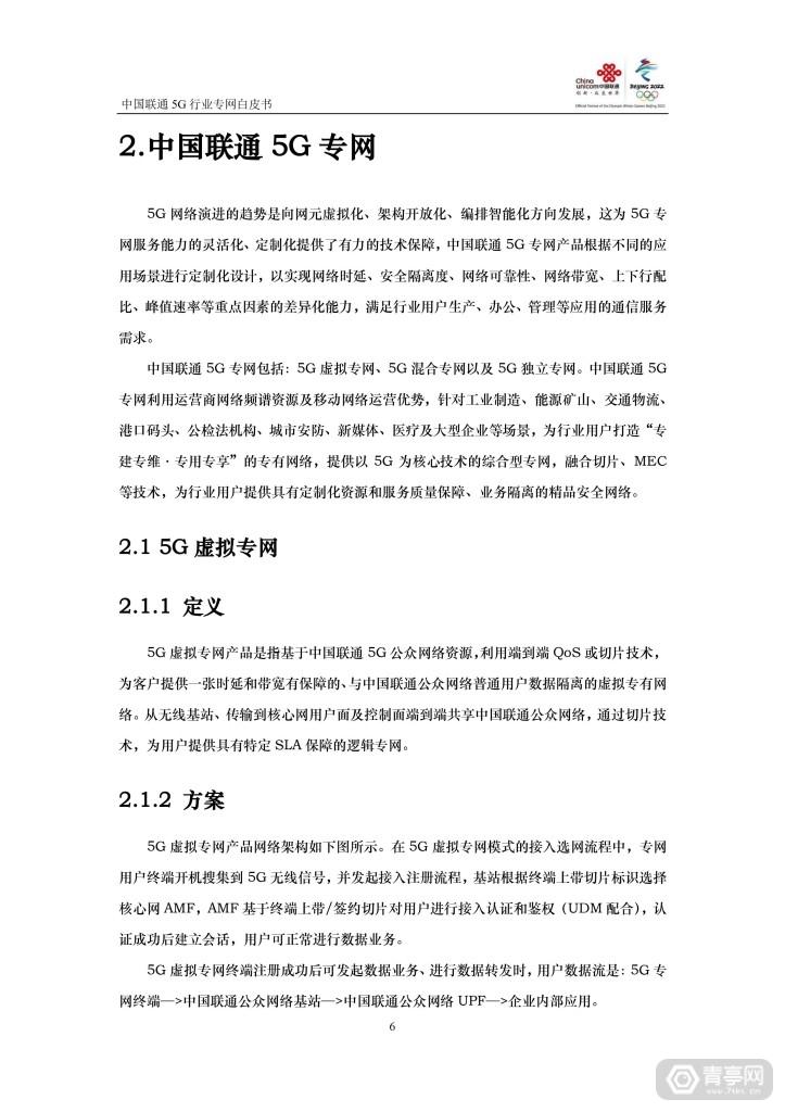 中国联通:5G行业专网白皮书 (7)