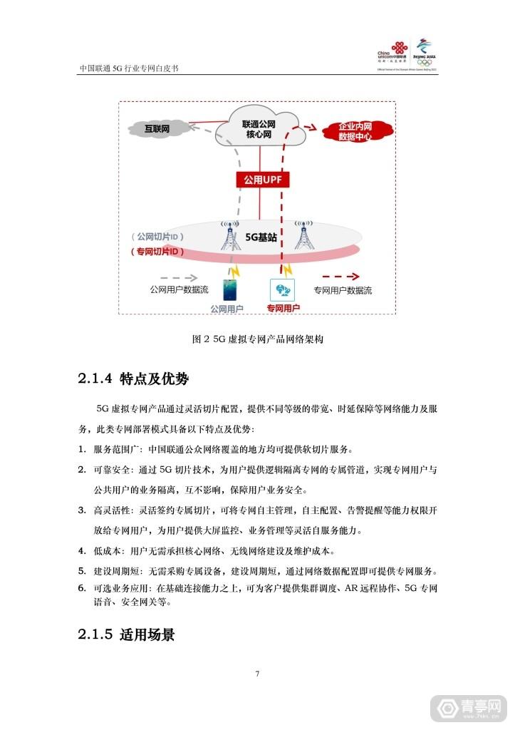 中国联通:5G行业专网白皮书 (8)