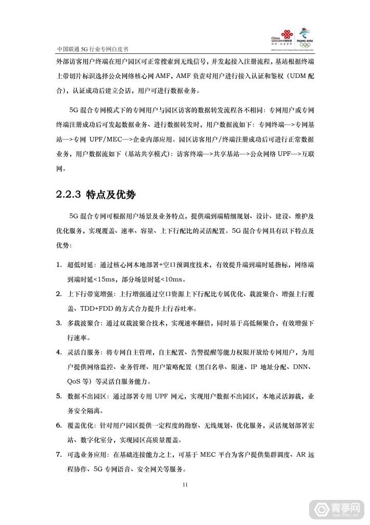 中国联通:5G行业专网白皮书 (12)