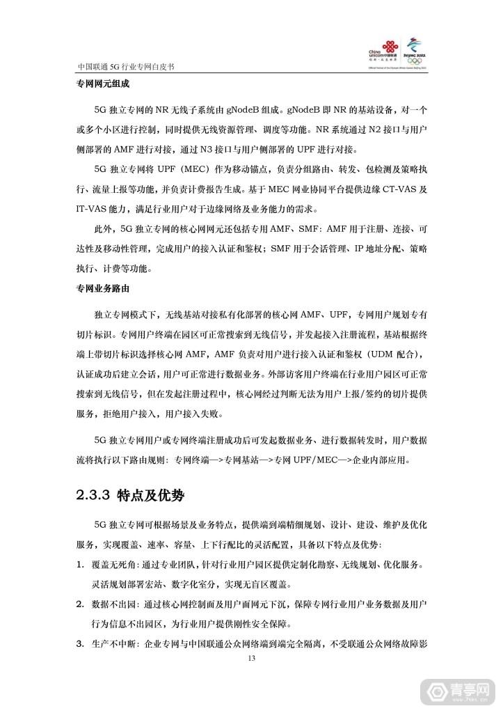 中国联通:5G行业专网白皮书 (14)