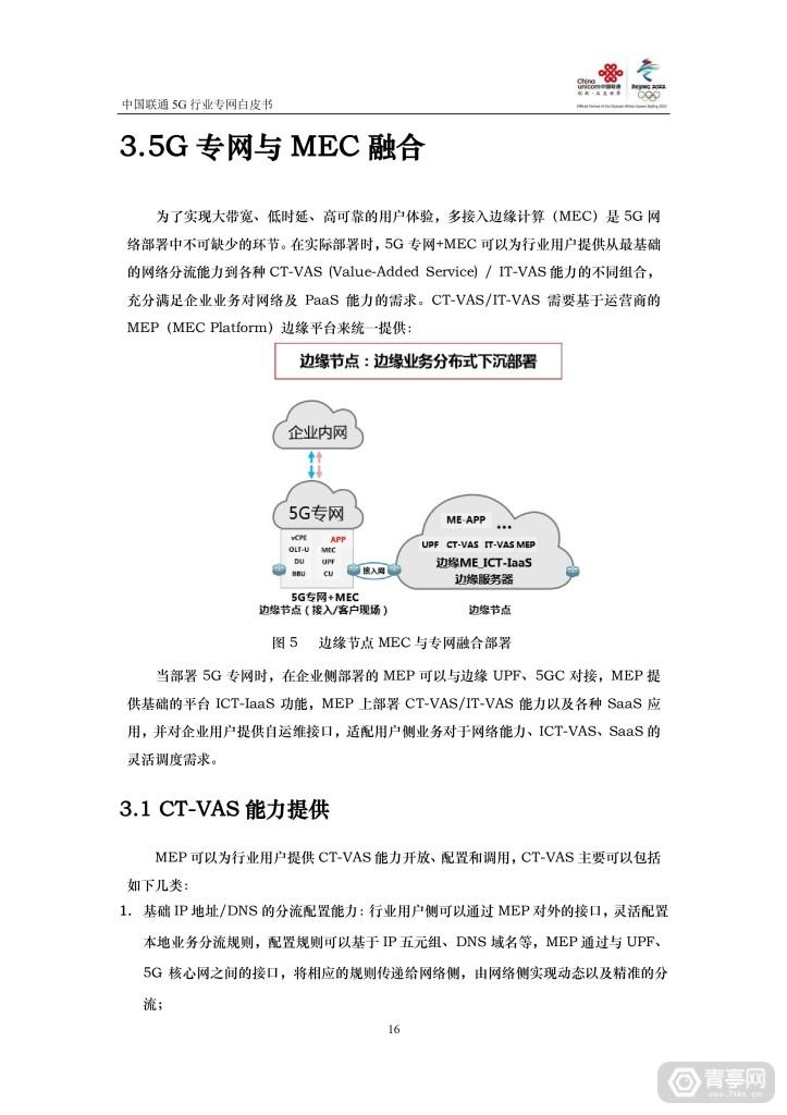 中国联通:5G行业专网白皮书 (17)