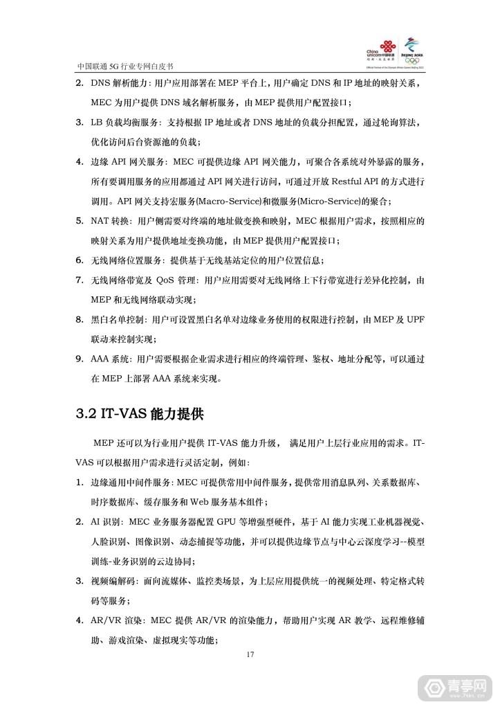中国联通:5G行业专网白皮书 (18)