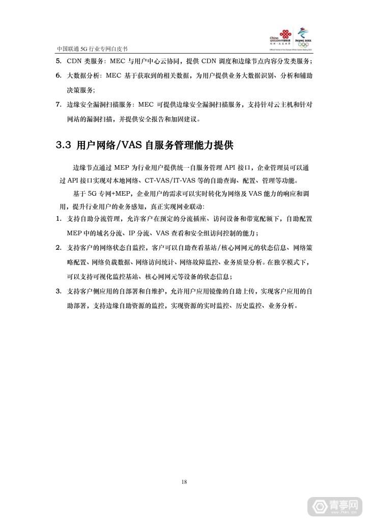 中国联通:5G行业专网白皮书 (19)