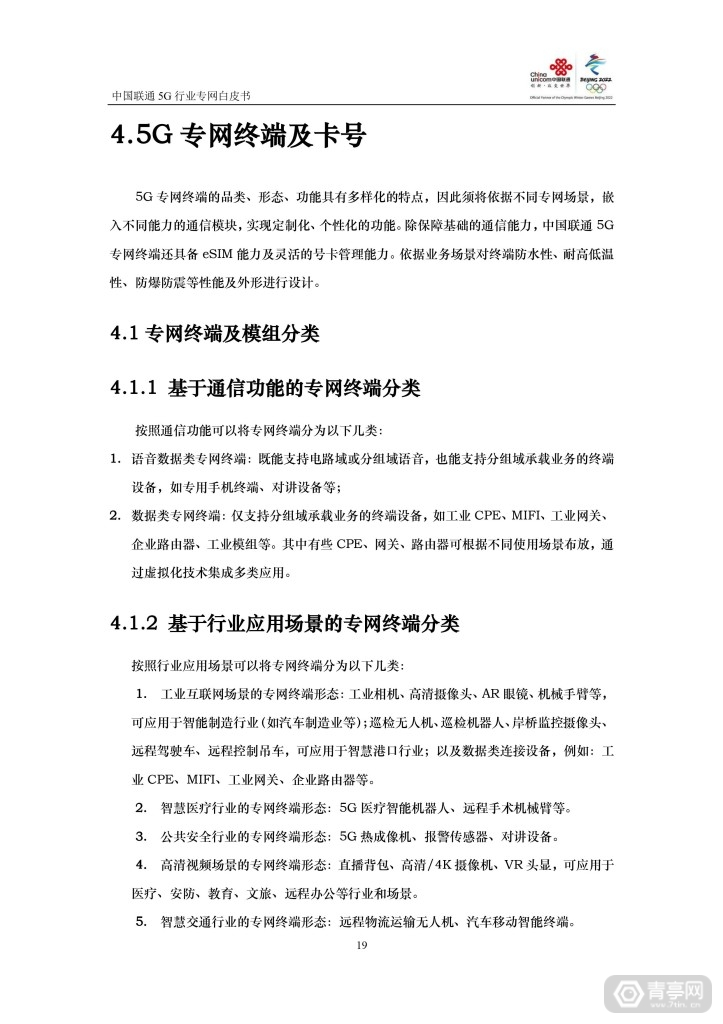 中国联通:5G行业专网白皮书 (20)