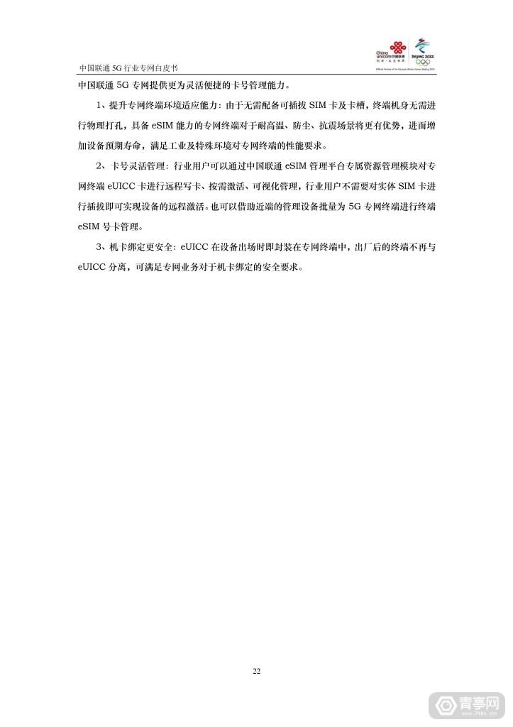 中国联通:5G行业专网白皮书 (23)
