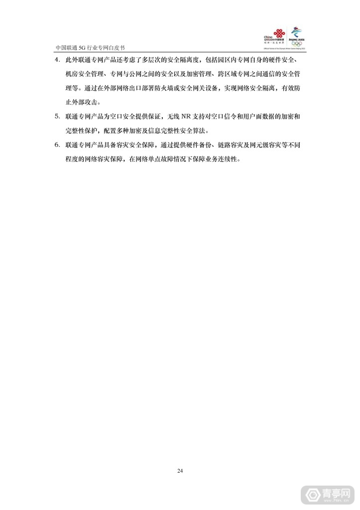 中国联通:5G行业专网白皮书 (25)