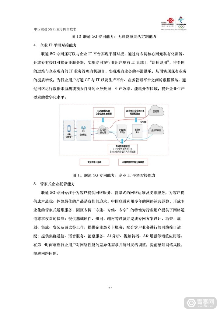 中国联通:5G行业专网白皮书 (28)
