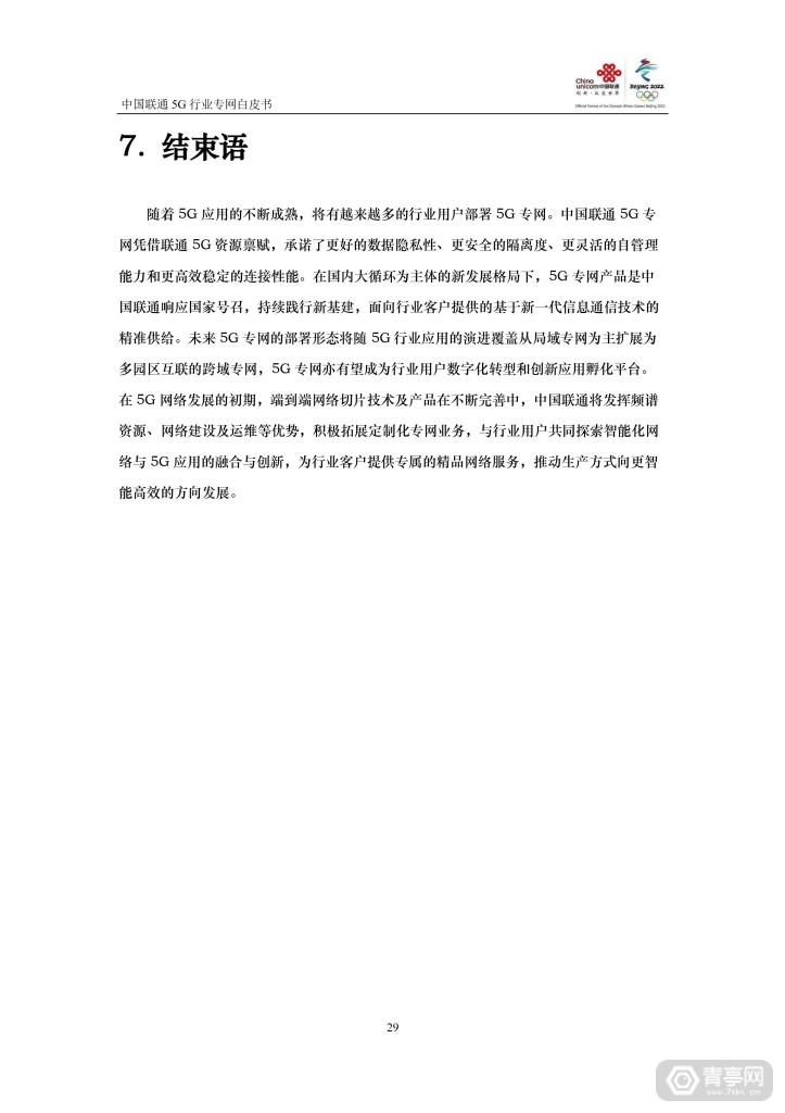 中国联通:5G行业专网白皮书 (30)