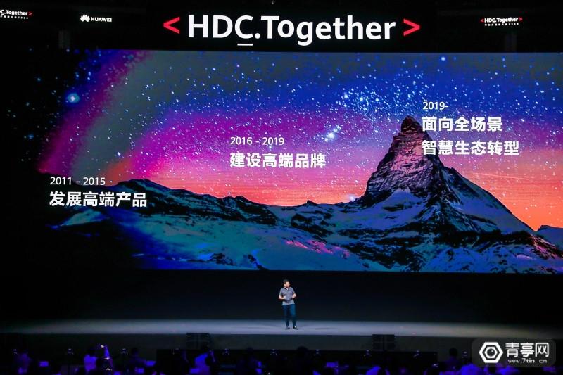 华为HDC 2020 (18)
