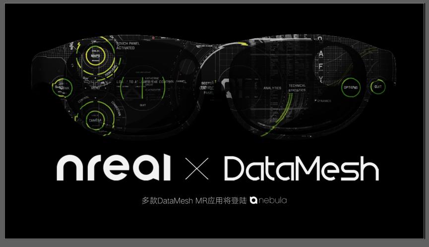 工博会DataMesh携手Nreal、亮亮视野、麦杰科技参展,从SaaS到数字孪生应用生态全面结合