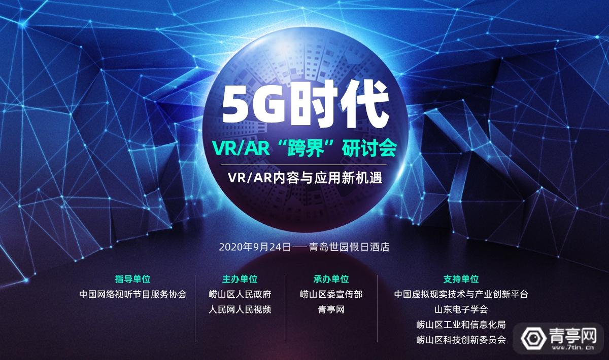 """2020新机遇:5G时代 VR/AR""""跨界""""研讨会将于9月24日在青岛崂山举办"""