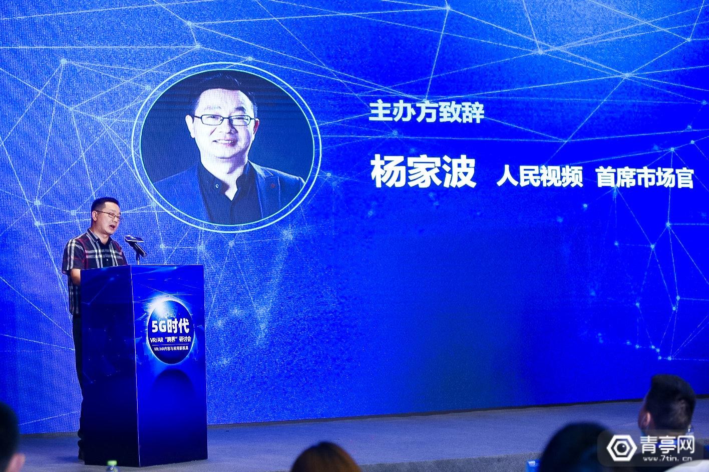 人民视频杨家波:中国成为VR/AR发展最迅速、最庞大的市场
