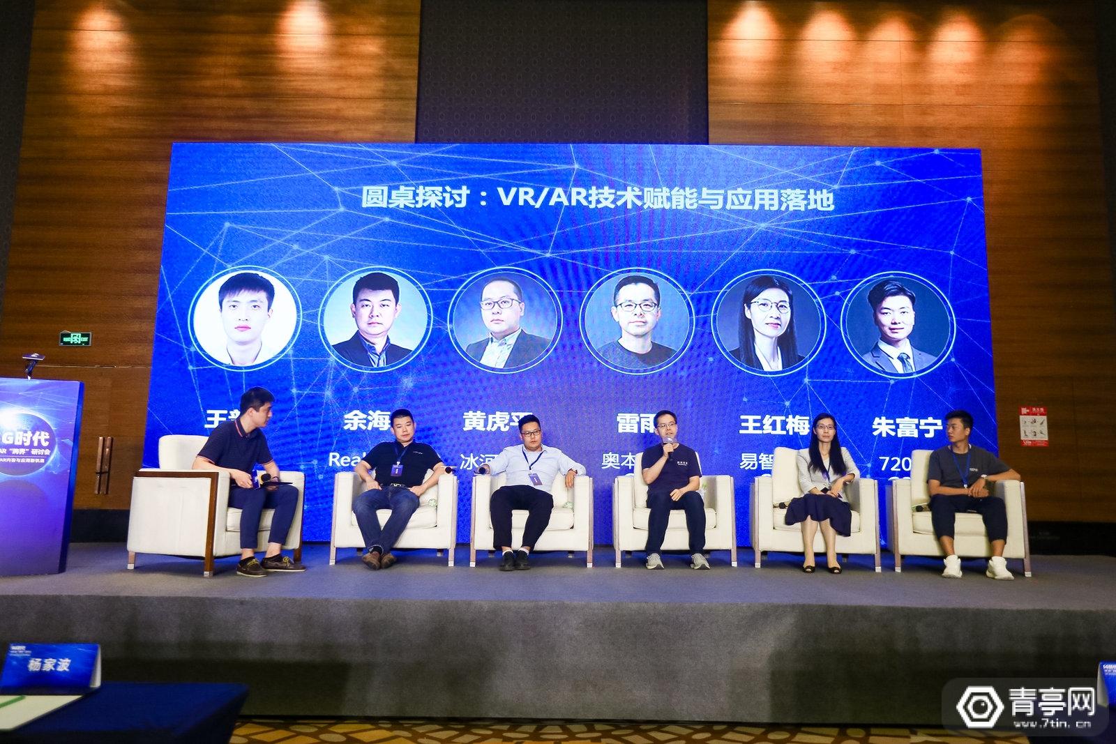 """5G时代VR/AR""""跨界""""研讨会:VR、AR技术赋能与应用落地论坛实录"""