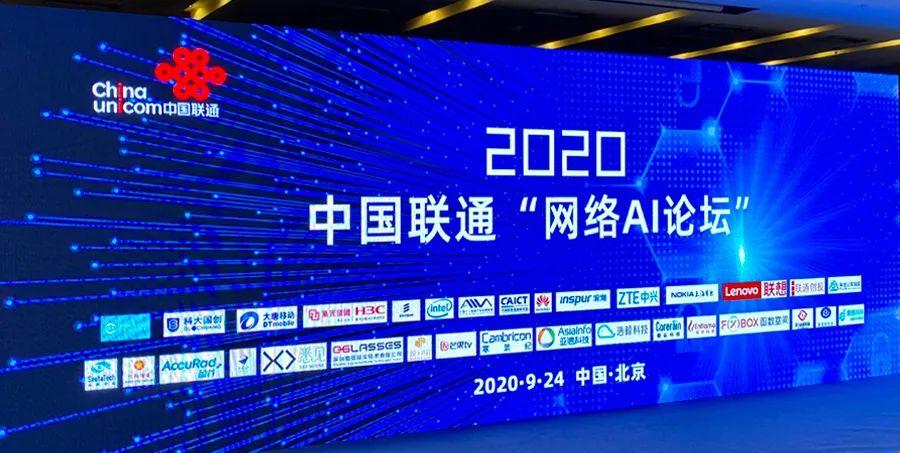 5G时代AR产业布局:终端革命 | 苏波中国联通AI论坛演讲