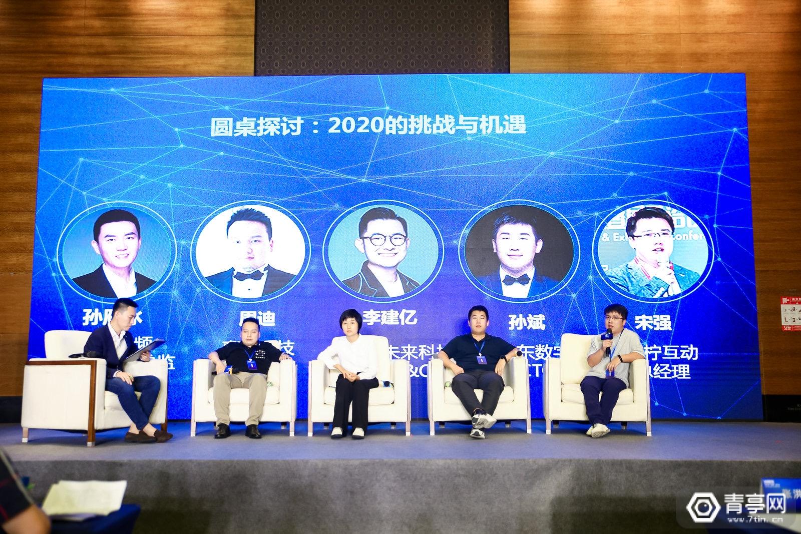 "5G时代VR/AR""跨界""研讨会:2020的挑战与机遇"
