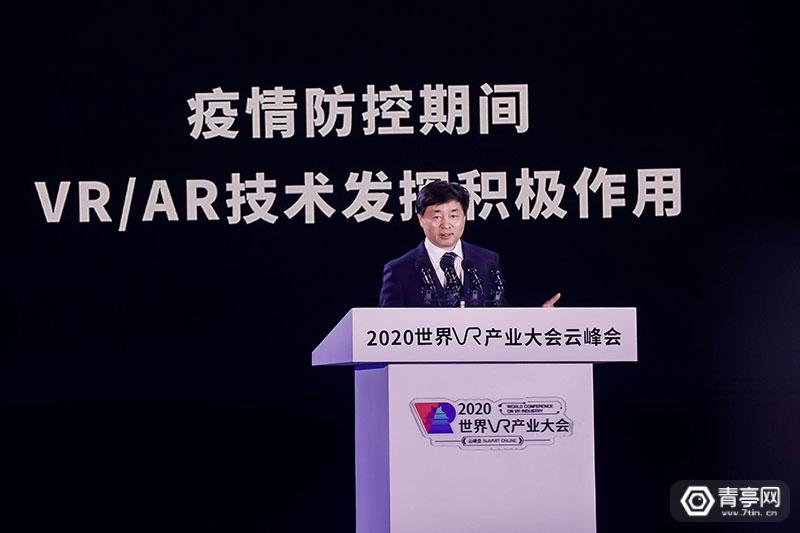 世界VR产业大会中国电信柯瑞文