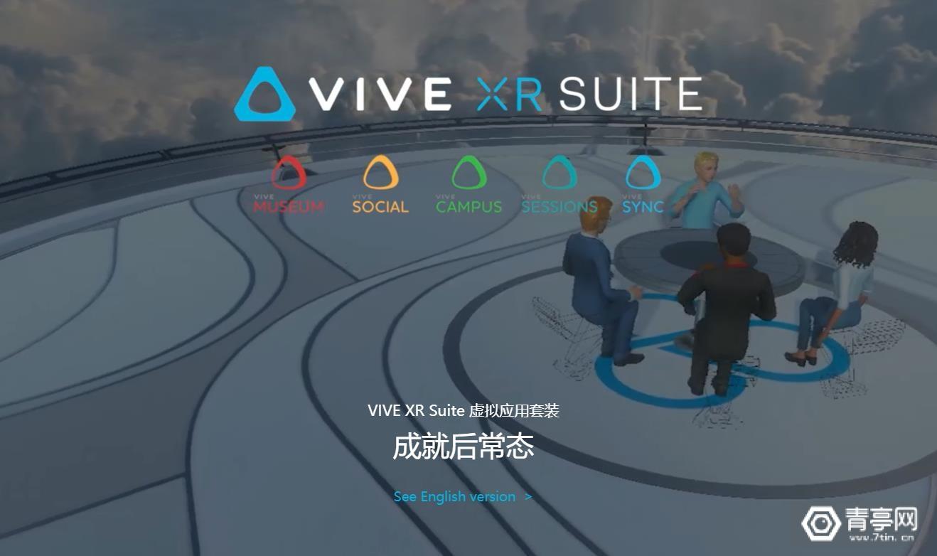 HTC正式上线软件解决方案套装Vive XR Suite