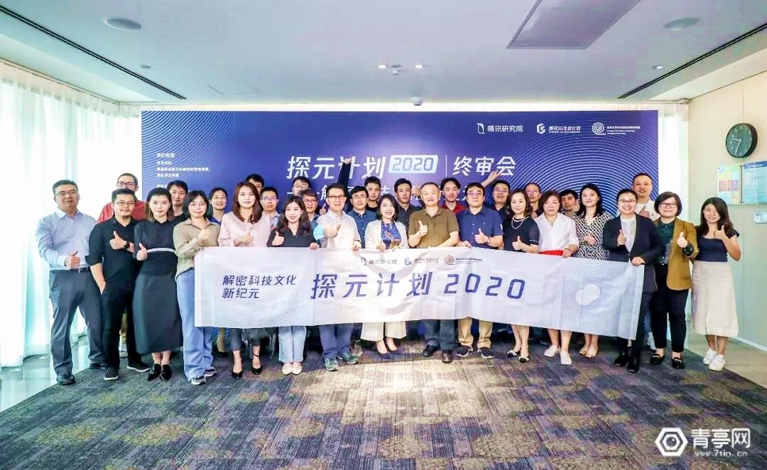 """奥本未来入围""""探元计划2020"""",共创科技文化融合新纪元"""