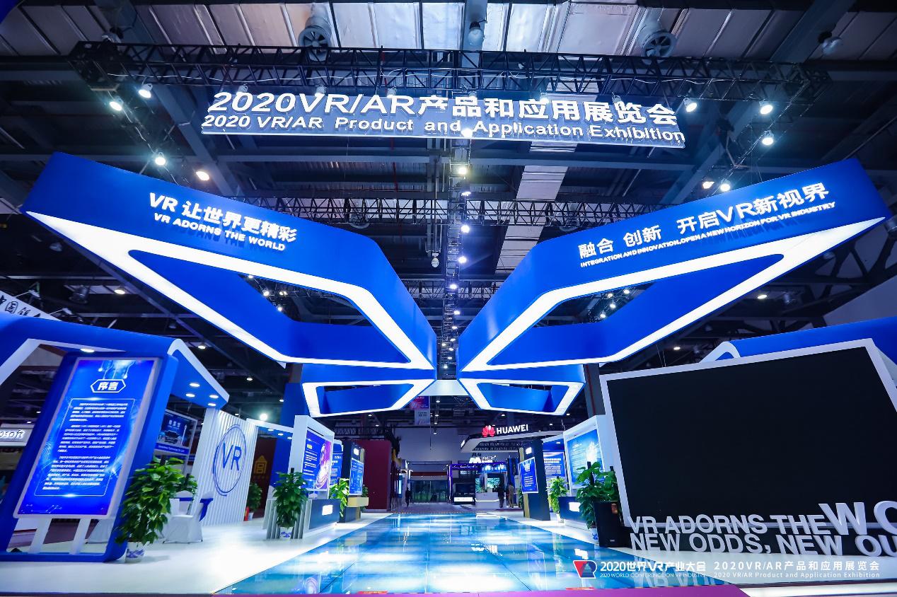 """中国联通携MAD Gaze盛装参与""""2020世界VR产业大会"""""""