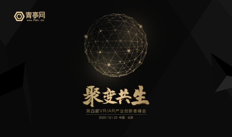 青亭第四届VR/AR产业创新者峰会