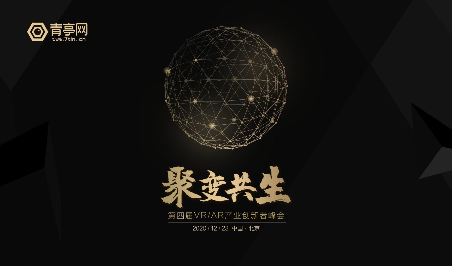 中科深智将携超大空间实时动画生产系统亮相第四届青亭峰会