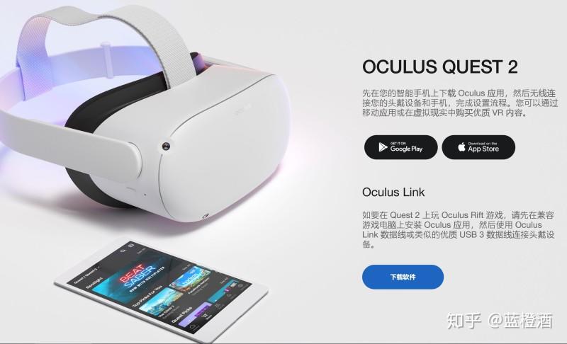 【使用教程】Oculus Quest 2从配件选购到VD无线串流教程指南anaconda使用教程,苹果使用教程,putty使用教程,gitlab使用教程,