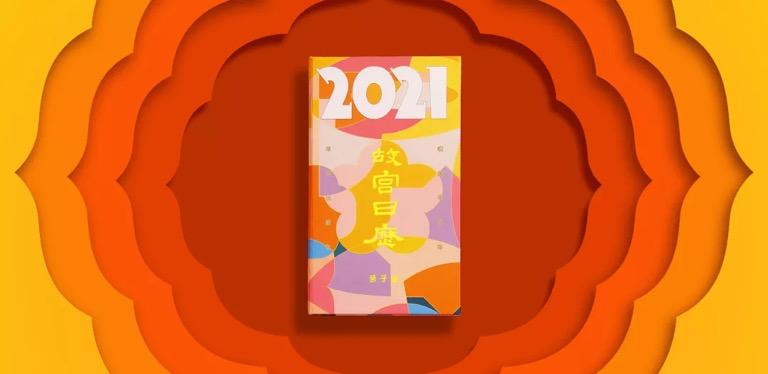 故宫文创再推新,2021年亲子日历中隐藏商汤AI黑科技