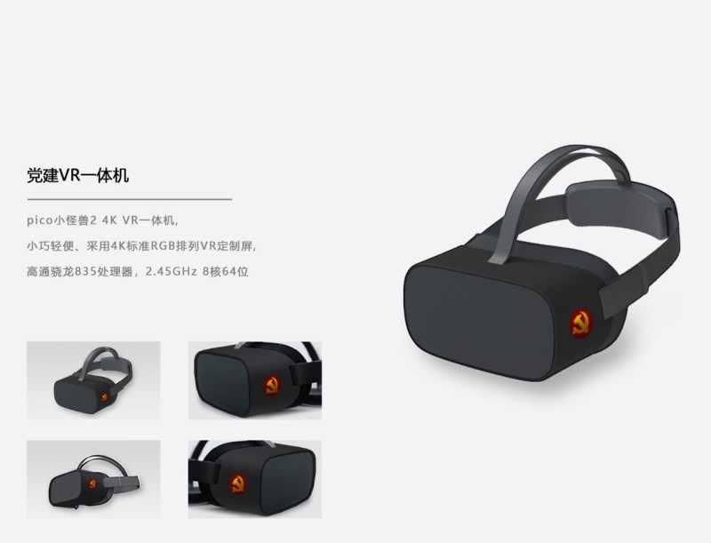 冰河世界VR (2)