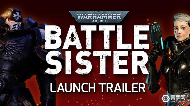 战锤40K:战斗姐妹