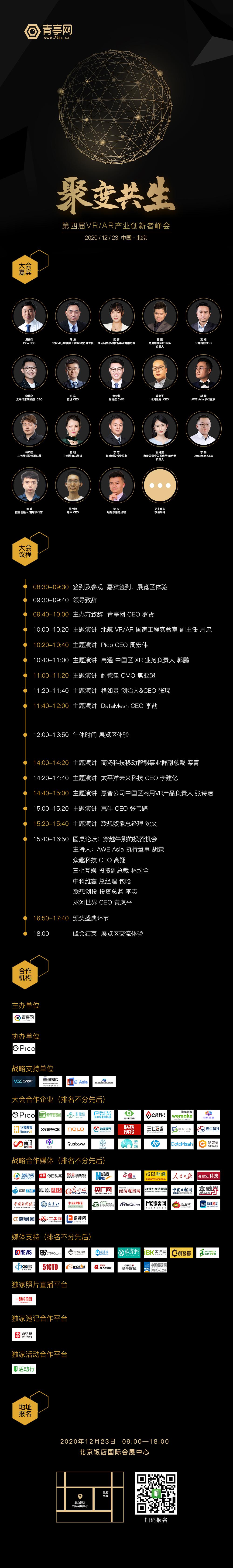青亭第四届VRAR产业创新者峰会 (4)