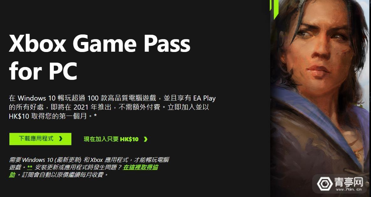 PC版Xbox Game Pass开始支持VR模式