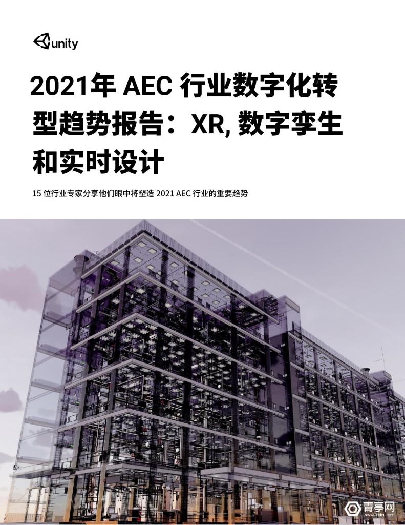 2021年AEC行业数字化转型趋势报告:XR,数字孪生和实时设计 (1)