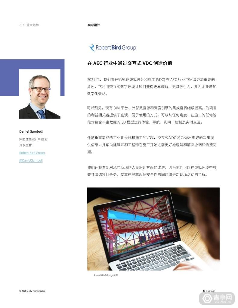 2021年AEC行业数字化转型趋势报告:XR,数字孪生和实时设计 (17)