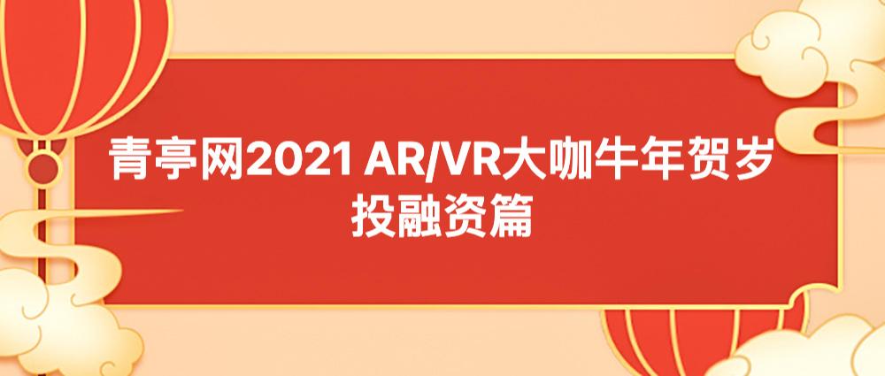 青亭网2021 AR/VR大咖牛年贺岁——投融资篇