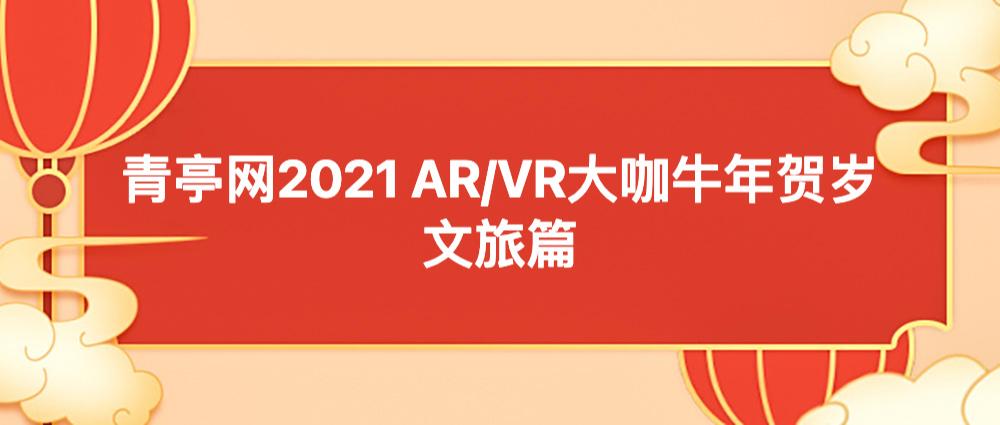 青亭网2021 AR/VR大咖牛年贺岁——文旅篇