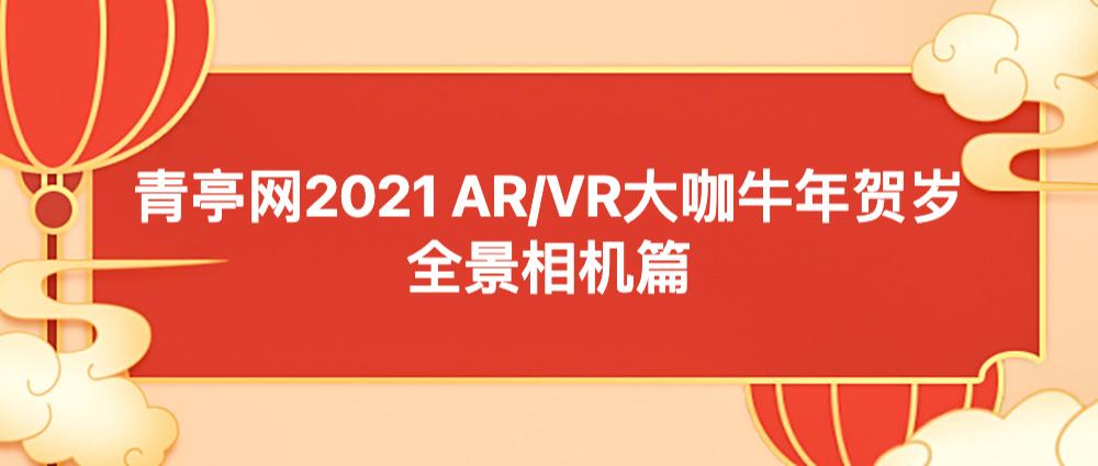 青亭网2021 AR/VR大咖牛年贺岁——全景相机篇