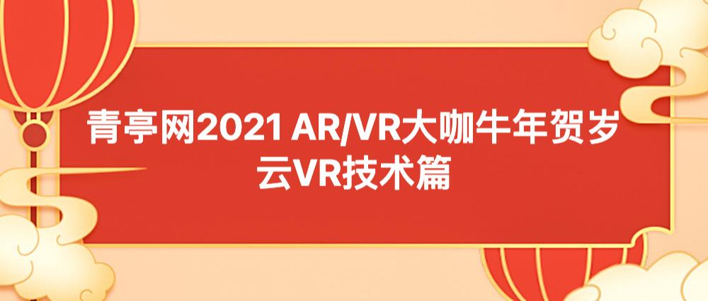 青亭网2021 AR/VR大咖牛年贺岁——云VR技术篇