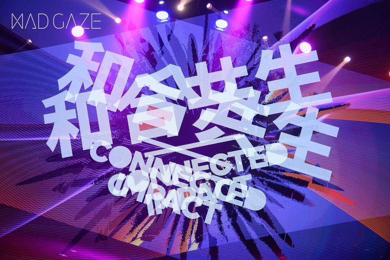 和合共生,共筑未来,MAD Gaze出席2021MWC上海展,启动5G+MR新引擎