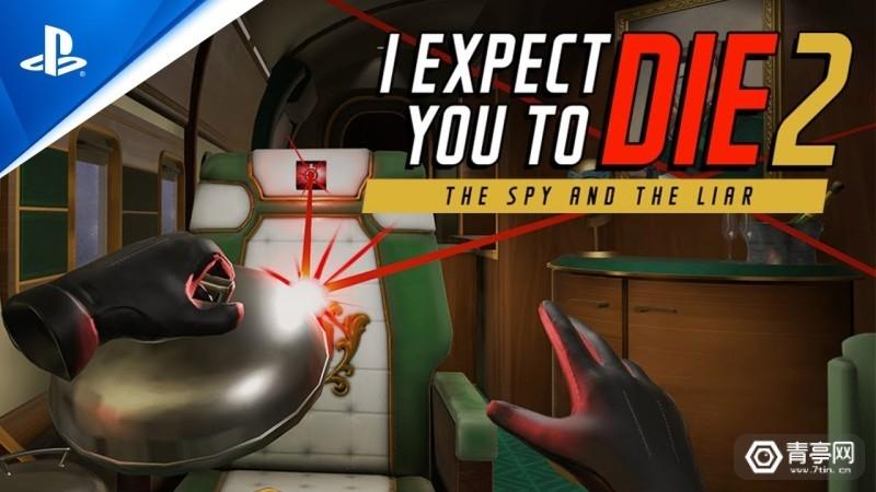 我希望你死2 I Expect You To Die 2: The Spy and The Liar