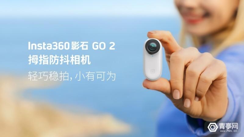Insta360 影石GO 2正式亮相:26.5克拇指相机,小有可为!